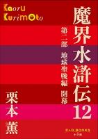 【期間限定価格】P+D BOOKS 魔界水滸伝 12