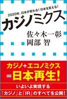 カジノミクス 2020年、日本が変わる!日本を変える!(小学館新書)