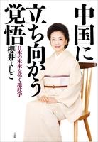 『中国に立ち向かう覚悟 日本の未来を拓く地政学』の電子書籍