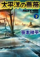 【期間限定価格】太平洋の薔薇 下