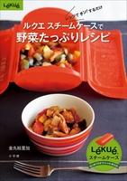 ルクエ スチームケースで野菜たっぷりレシピ