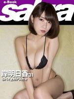 【期間限定価格】Gパイ上のアスカ 2 岸明日香31 [sabra net e-Book]