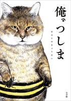 『俺、つしま』の電子書籍