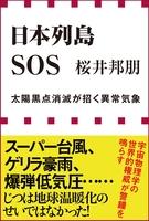 日本列島SOS 太陽黒点消滅が招く異常気象(小学館新書)