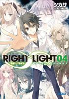 ガガガ文庫 RIGHT∞LIGHT4 夜天の頂へ、右手を伸ばす