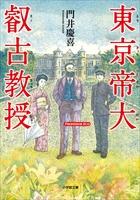 『東京帝大叡古教授』の電子書籍