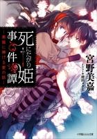 死にたがり姫事件譚 -黒猫に捧げる愛の話-(イラスト簡略版)