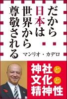 【期間限定価格】だから日本は世界から尊敬される(小学館新書)