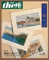 the座31号 父と暮せば(1997)
