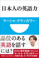 日本人の英語力(小学館101新書)