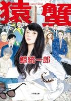 『猿蟹 saru・kani』の電子書籍