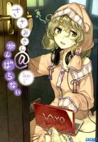『ガガガ文庫 ささみさん@がんばらない』の電子書籍