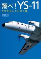 翔べ!YS-11 世界を飛んだ日本の翼