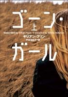 『【期間限定価格】ゴーン・ガール 上』の電子書籍