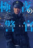 極夜の警官~NIGHTBLIND~