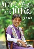 【期間限定価格】好奇心ガール、いま101歳 しあわせな長生きのヒント