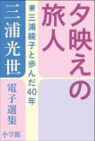 【期間限定特別価格】三浦光世 電子選集 夕映えの旅人 ~妻・三浦綾子と歩んだ40年~