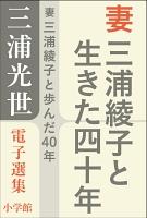 【期間限定特別価格】三浦光世 電子選集 妻 三浦綾子と生きた四十年