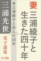 三浦光世 電子選集 妻 三浦綾子と生きた四十年
