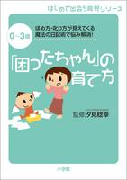 「困ったちゃん」の育て方 0~3歳 ほめ方・叱り方が見えてくる魔法の日記術で悩み解消!