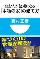 住む人が健康になる「本物の家」の建て方(小学館101新書)
