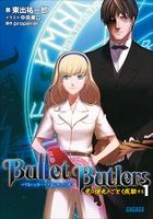 ガガガ文庫 Bullet Butlers1 ~虎は弾丸のごとく疾駆する~(イラスト完全版)