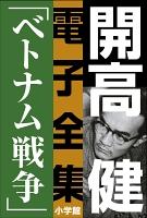 【期間限定特別価格】開高 健 電子全集7 小説家の一生を決定づけたベトナム戦争