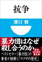 『抗争(小学館101新書)』の電子書籍