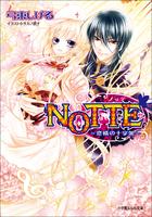 NOTTE2-恋情の十字架-