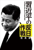 習近平の「反日」作戦 中国「機密文書」に記された危険な野望