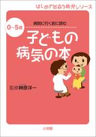子どもの病気の本 0~5歳 病院に行く前に読む