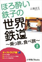 ほろ酔い鉄子の世界鉄道~乗っ旅、食べ旅~ 2【オーストラリア編】