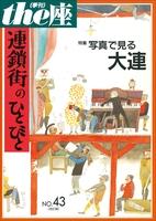 the座43号 連鎖街のひとびと 改訂版(2001)