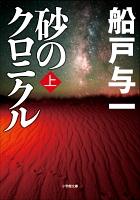 【期間限定価格】砂のクロニクル 上