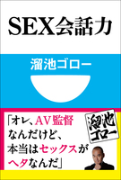 『SEX会話力(小学館101新書)』の電子書籍
