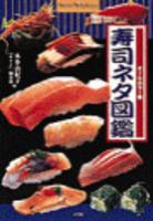 オールカラー版 寿司ネタ図鑑