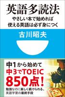 『英語多読法 やさしい本で始めれば使える英語は必ず身につく!(小学館101新書)』の電子書籍