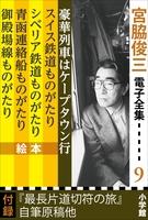 宮脇俊三 電子全集9