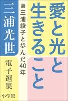 三浦光世 電子選集 愛と光と生きること ~妻・三浦綾子と歩んだ40年~