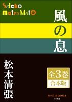 【期間限定特別価格】P+D BOOKS 風の息 全3巻 合本版