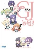 ガガガ文庫 GJ部9(イラスト完全版)