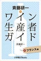 斉藤研一のワイン生産者ガイド フランス編
