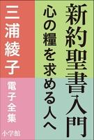 【期間限定価格】三浦綾子 電子全集 新約聖書入門 ―心の糧を求める人へ