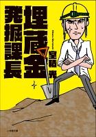 『【期間限定価格】埋蔵金発掘課長』の電子書籍