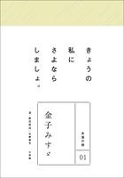 永遠の詩01 金子みすゞ