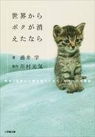 世界からボクが消えたなら ~映画「世界から猫が消えたなら」キャベツの物語~