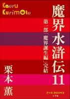 【期間限定特別価格】P+D BOOKS 魔界水滸伝 11