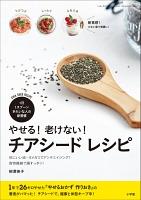 【期間限定価格】やせる!老けない! チアシード レシピ