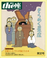 the座32号 きらめく星座(1996)