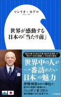 『世界が感動する日本の「当たり前」(小学館新書)』の電子書籍